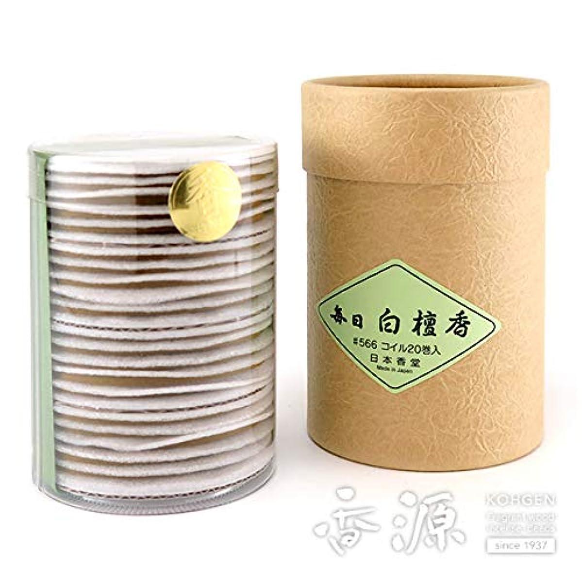 ラケット好み精神的に日本香堂のお香 毎日白檀香 徳用渦巻型20枚入