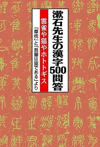 漱石先生の漢字500問答