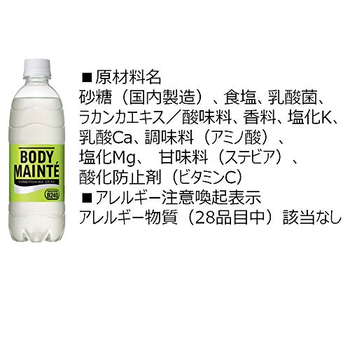 大塚製薬ボディメンテドリンク(500ml×24(ケース))