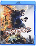 フルスロットル [Blu-ray]