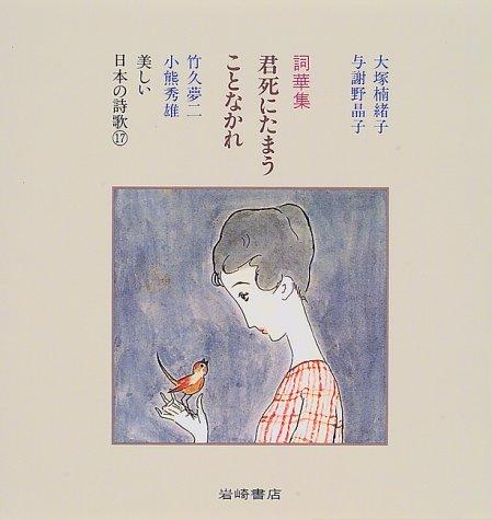 楠緒子・晶子・夢二詞華集 君死にたまうことなかれ [美しい日本の詩歌]の詳細を見る