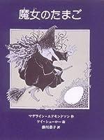 魔女のたまご (あかねせかいの本 (1))