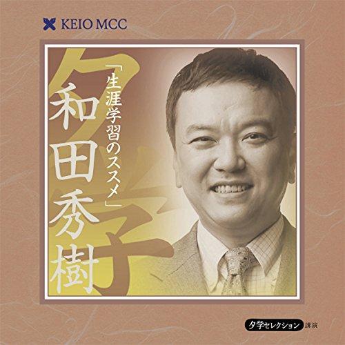 『慶應MCC夕学セレクション「生涯学習のススメ」』のカバーアート