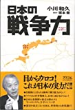 日本の「戦争力」