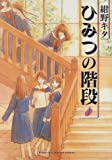 ひみつの階段 (1) (ファンタジーコミックス)