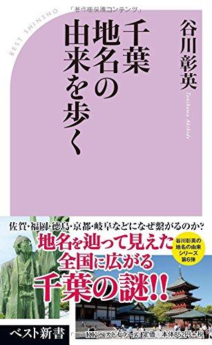 千葉 地名の由来を歩く (ベスト新書)