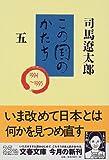 この国のかたち 五 (文春文庫)
