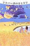 シルバー湖のほとりで (大草原の小さな家シリーズ 4)