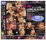 モーニング娘。LOVE IS ALIVE!2002夏 at 横浜アリーナ[EPBE-5045][DVD]