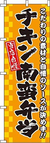 のぼり チキン南蛮弁当 0060086IN