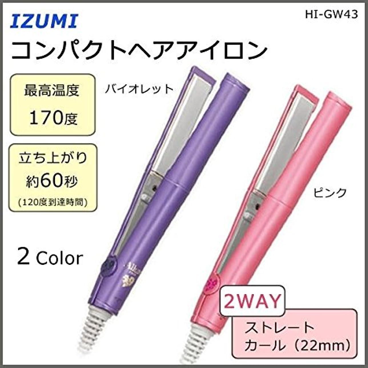 最終的に賭けサラダIZUMI Allure rosa コンパクトストレートアイロン ピンク HI-GW43P