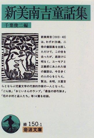 新美南吉童話集 (岩波文庫)の詳細を見る