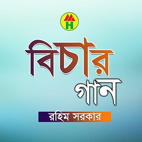 Mod Khaite Bashona Jodi