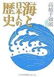 海と日本人の歴史