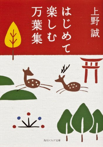 はじめて楽しむ万葉集 (角川ソフィア文庫)の詳細を見る