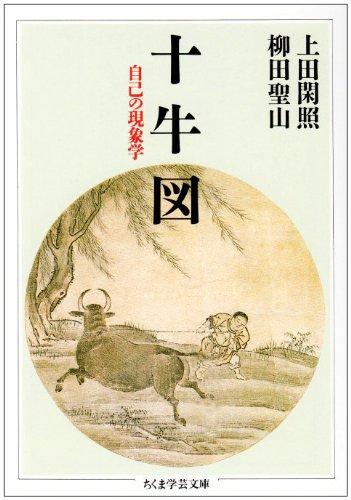 十牛図―自己の現象学 (ちくま学芸文庫)の詳細を見る