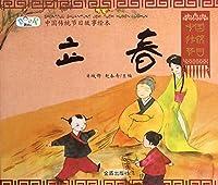中国传统节日故事绘本·立春