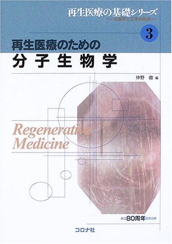 『再生医療のための分子生物学 (再生医療の基礎シリーズ―生医学と工学の接点)』のトップ画像