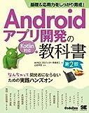 基礎&応用力をしっかり育成! Androidアプリ開発の教科書 第2版 Kotlin対応 なんちゃって開発者にならないための実践ハンズオン (CodeZine BOOKS)