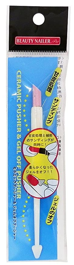 ミキサー肌寒い尊厳ビューティーネイラー ネイル甘皮ケアツール セラミックプッシャー&ジェルオフプッシャー CEPU-3