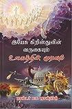 Yeasu Christhuvin Varukaium Ulagathin Mudivum: velippaduthina Visesa Vilakkaurai (Tamil Edition)
