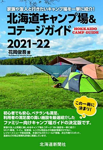 北海道キャンプ場&コテージガイド2021-22