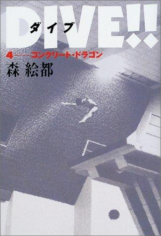 DIVE!!(4) コンクリートドラゴン