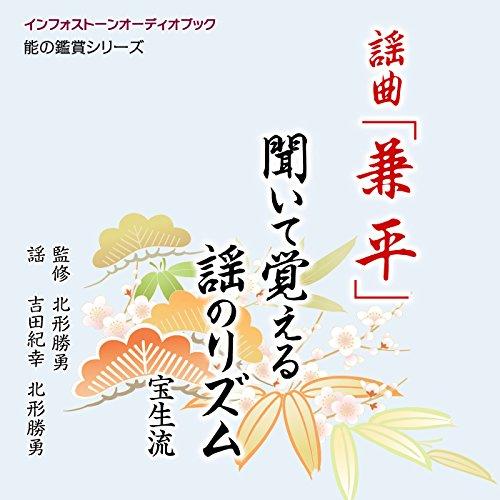『謡曲「兼平」 聞いて覚える謡のリズム』のカバーアート
