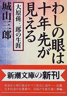 わしの眼は十年先が見える: 大原孫三郎の生涯 (新潮文庫)