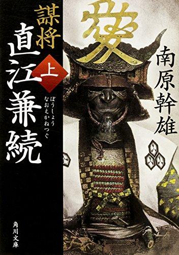 謀将 直江兼続(上) (角川文庫)