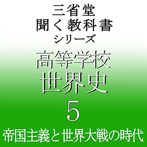 『三省堂 世界史5』のカバーアート