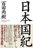 日本国紀 - 百田 尚樹