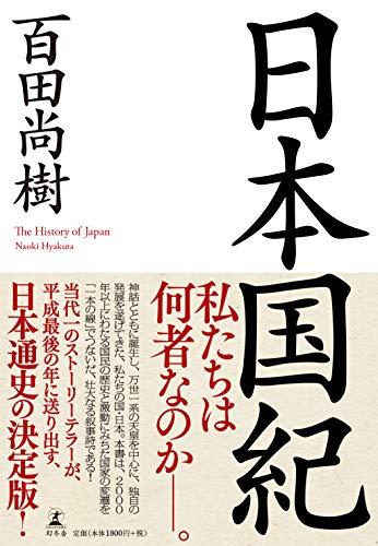 日本国紀の詳細を見る