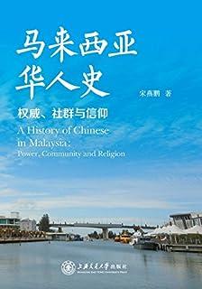 马来西亚华人史:权威、社群与信仰