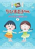 ちびまる子ちゃんアニメ化30周年記念企画「さくらももこ原作まつり」1[DVD]