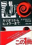 カリガリからヒットラーまで (1971年)