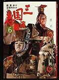 三国志演義 6 (徳間文庫 440-6)
