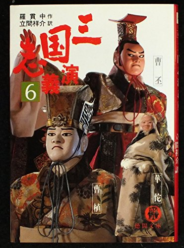 三国志演義 6 (徳間文庫 440-6)の詳細を見る
