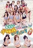 本気萌え グラドルビーチバレー 熱闘編 DVD