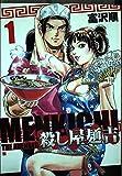 殺し屋麺吉 1 (BUNCH COMICS)