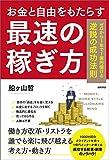 お金と自由をもたらす最速の稼ぎ方 ゼロから1年で1億円儲ける逆説の成功法則