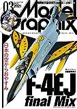 モデルグラフィックス 2021年 03 月号 - モデルグラフィックス編集部