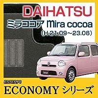 【ECONOMYシリーズ】DAIHATSU ダイハツ ミラココア Mira Cocoa フロアマット カーマット 自動車マット カーペット 車マット(H21.09~23.06、L685S) 4WD グレー ab-da-miraco-21l685s4wd-dukegr