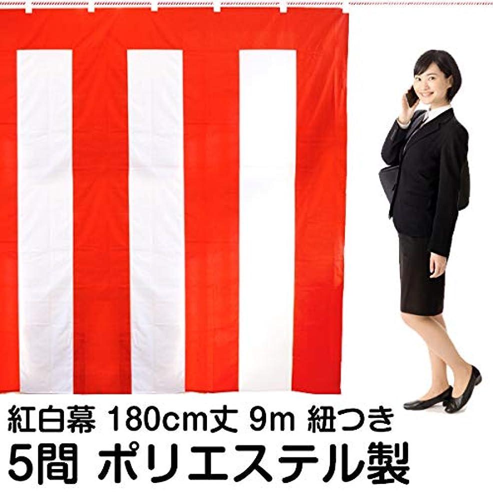 大胆対応休眠紅白幕 丈180cm×長さ9m(5間)紐付き 本染め縫い合わせ