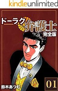 ドーラク弁護士【完全版】 1巻 表紙画像