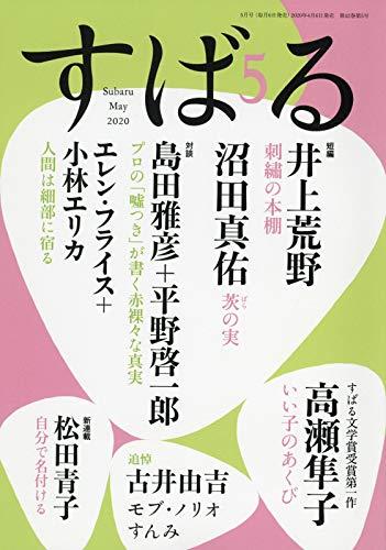【Amazon.co.jp 限定】すばる2020年5月号