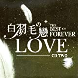 白羽毛之戀 Two (The Best Of Forever)