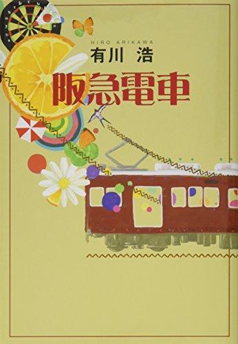 阪急電車の詳細を見る