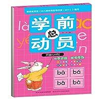 Preschool Story phonetic spellings(Chinese Edition)