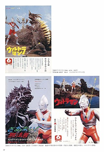 『ウルトラマン1966+ ‐Special Edition‐』の6枚目の画像